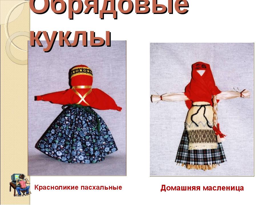 Домашняя масленица Красноликие пасхальные Обрядовые куклы