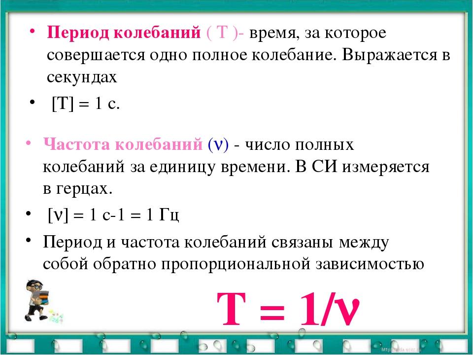Период колебаний ( Т )- время, за которое совершается одно полное колебание....