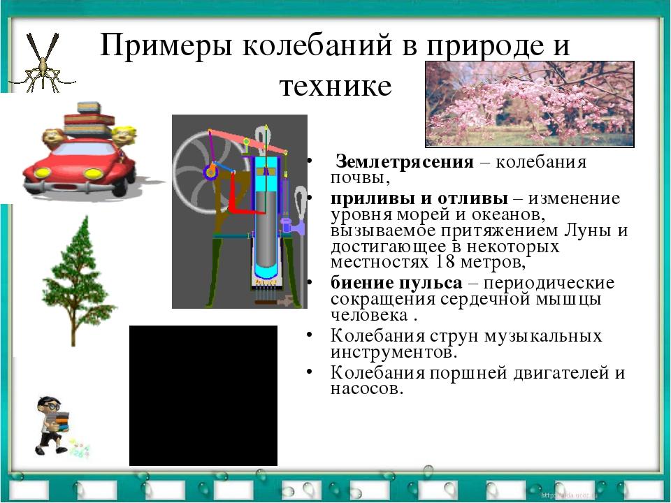 Примеры колебаний в природе и технике Землетрясения – колебания почвы, прилив...