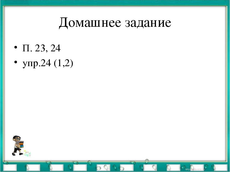 Домашнее задание П. 23, 24 упр.24 (1,2)
