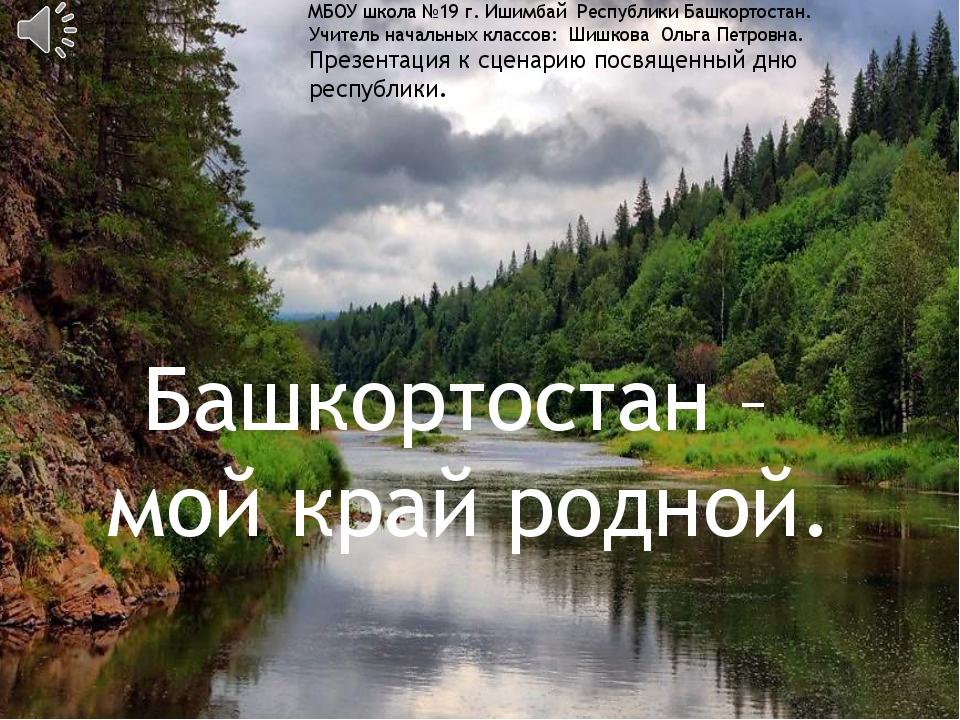 Башкортостан – мой край родной. МБОУ школа №19 г. Ишимбай Республики Башкорто...
