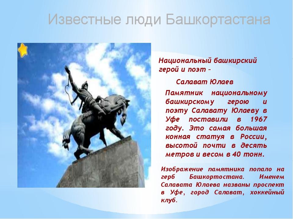 Известные люди Башкортастана Национальный башкирский герой и поэт – Салават...