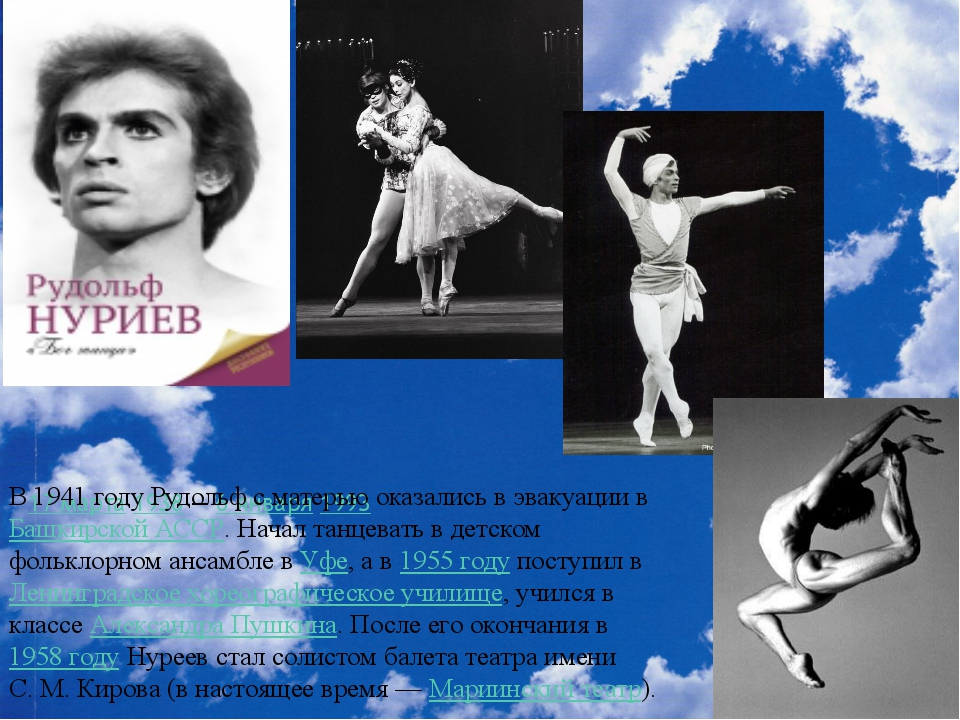 Рудо́льф Хаме́тович Нуре́ев 17 марта1938—6 января1993 В 1941 году Рудольф...