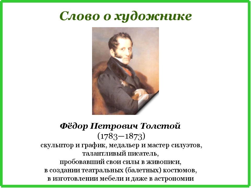 Слово о художнике Фёдор Петрович Толстой (1783—1873) скульптор и график, меда...