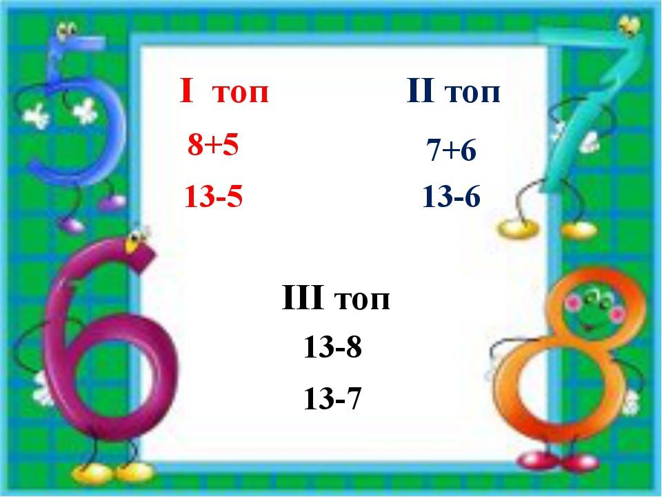 І топ ІІ топ 8+5 13-5 7+6 13-6 13-8 13-7 ІІІ топ