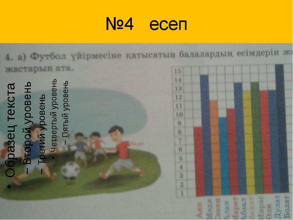 №4 есеп