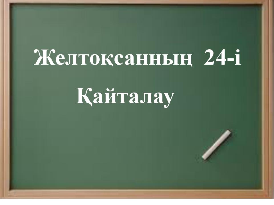 Желтоқсанның 24-і Қайталау