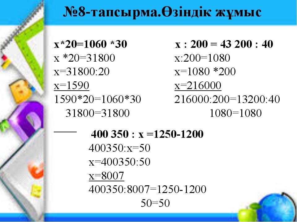 №8-тапсырма.Өзіндік жұмыс x*20=1060 *30 400 350 : x =1250-1200 x : 200 = 43 2...