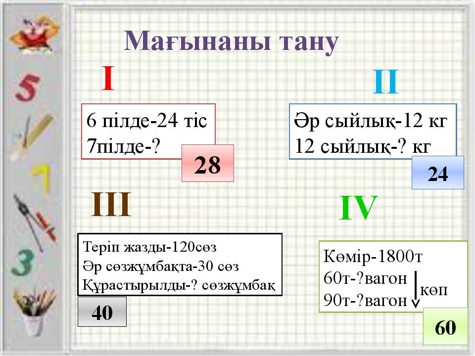Мағынаны тану I II III IV 6 пілде-24 тіс 7пілде-? Әр сыйлық-12 кг 12 сыйлық-...