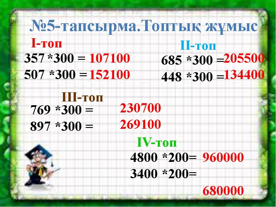 №5-тапсырма.Топтық жұмыс I-топ *300 = 507 *300 = ІІ-топ 685 *300 = 448 *300 =...