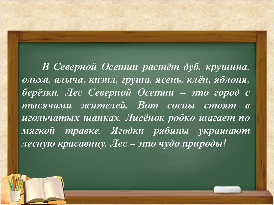 В Северной Осетии растёт дуб, крушина, ольха, алыча, кизил, груша, ясе...