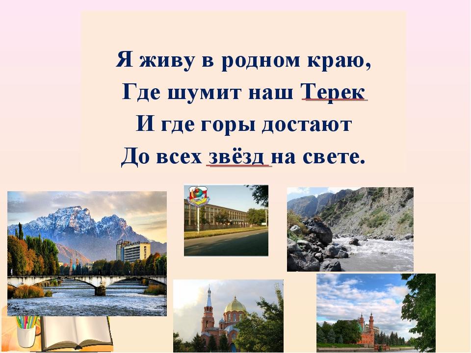 Я живу в родном краю, Где шумит наш Терек И где горы достают До всех звёзд н...