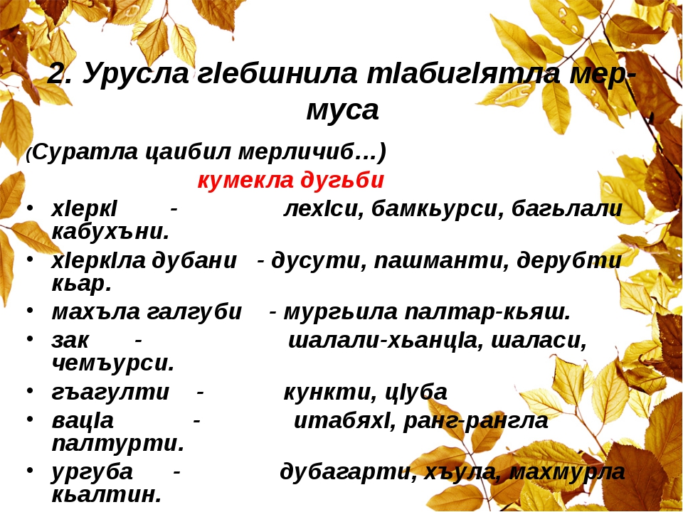 2. Урусла гIебшнила тIабигIятла мер-муса (Суратла цаибил мерличиб…) кумекла д...