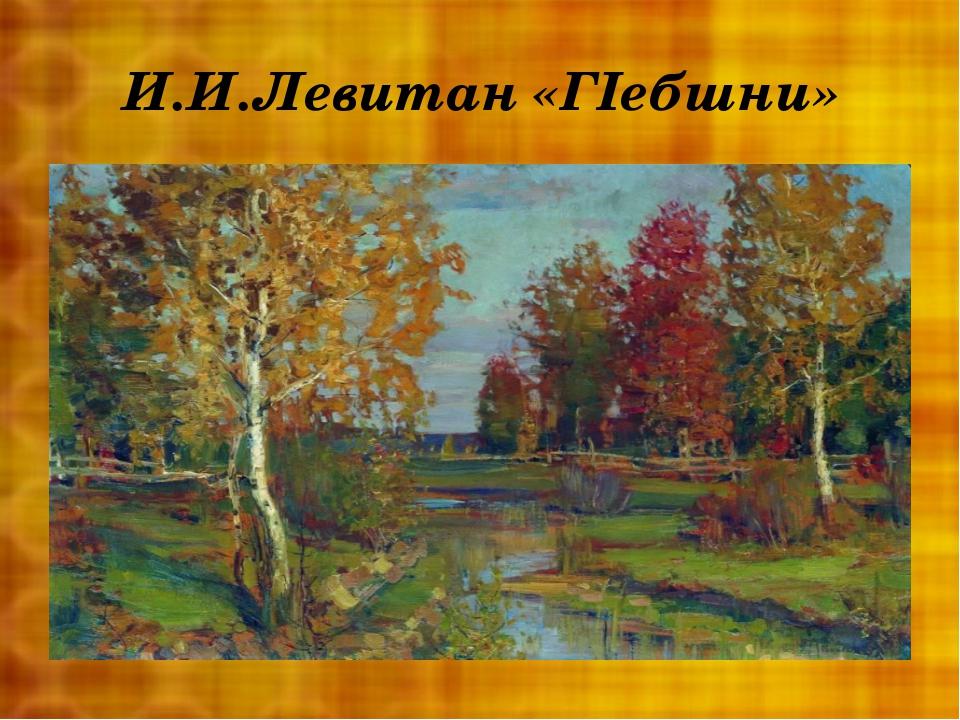 И.И.Левитан «ГIебшни»