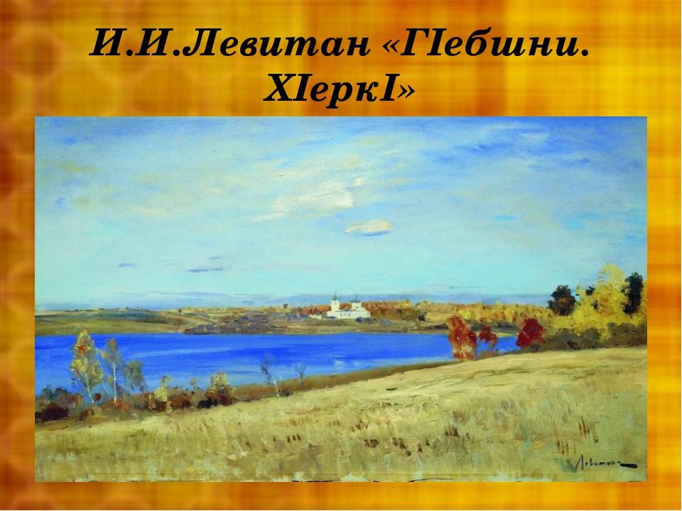 И.И.Левитан «ГIебшни. ХIеркI»