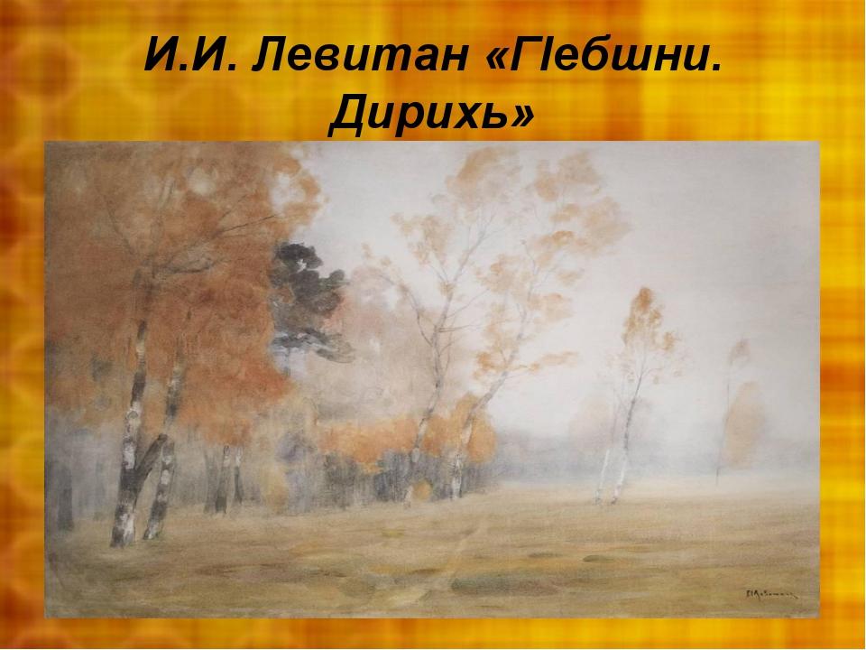 И.И. Левитан «ГIебшни. Дирихь»