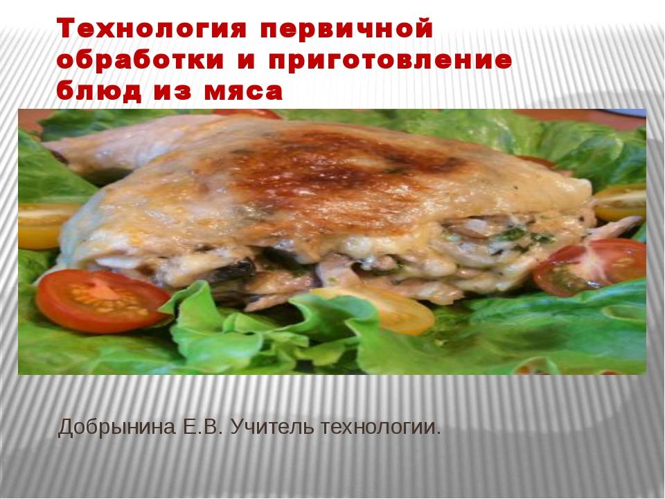 Технология первичной обработки и приготовление блюд из мяса Добрынина Е.В. Уч...