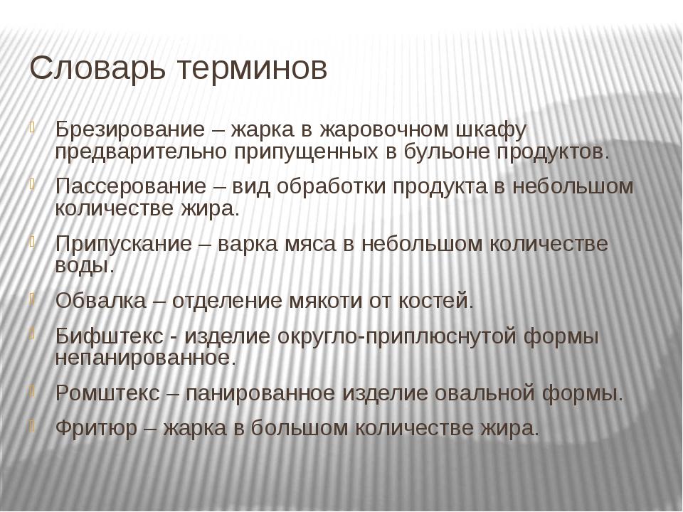 Словарь терминов Брезирование – жарка в жаровочном шкафу предварительно припу...