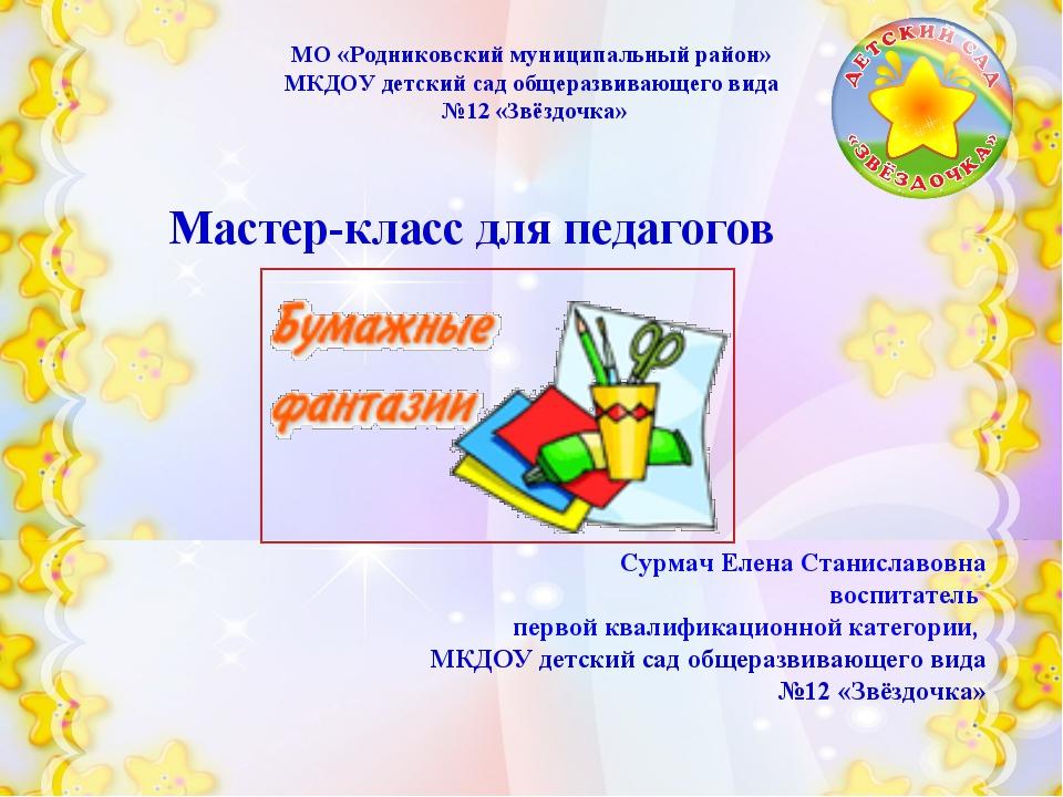 МО «Родниковский муниципальный район» МКДОУ детский сад общеразвивающего вида...