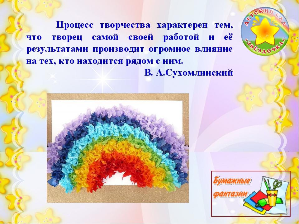 Процесс творчества характерен тем, что творец самой своей работой и её резул...