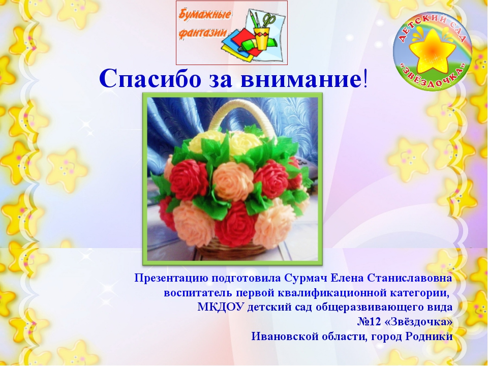 Спасибо за внимание! Презентацию подготовила Сурмач Елена Станиславовна воспи...
