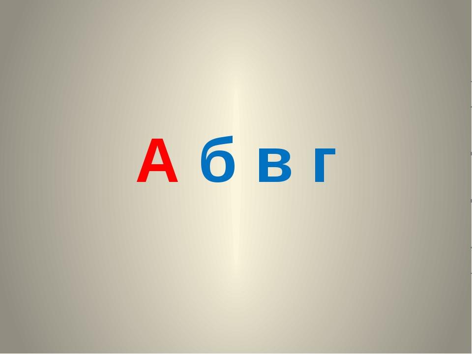 А б в г