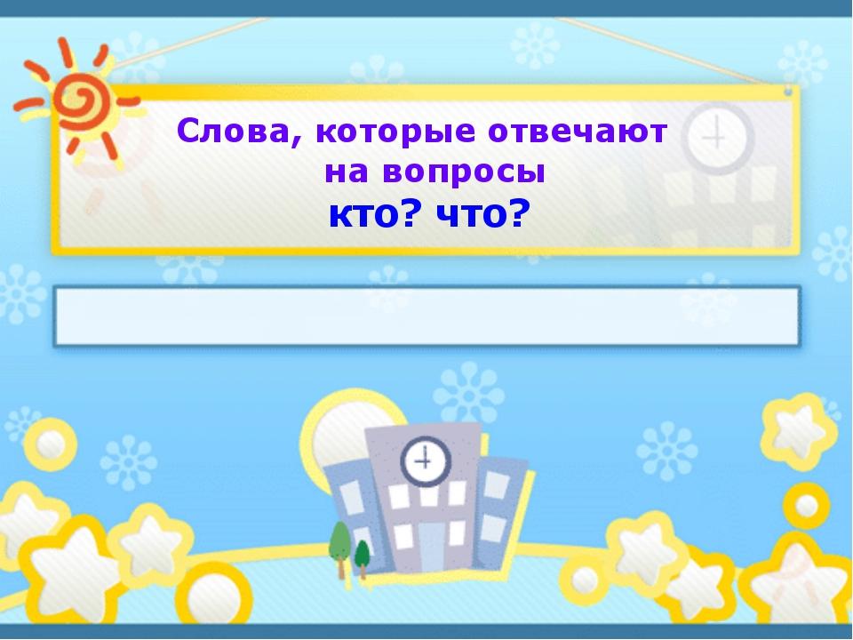 2 класс. Учитель: Мастранская Ольга Николаевна. Слова, которые отвечают на в...