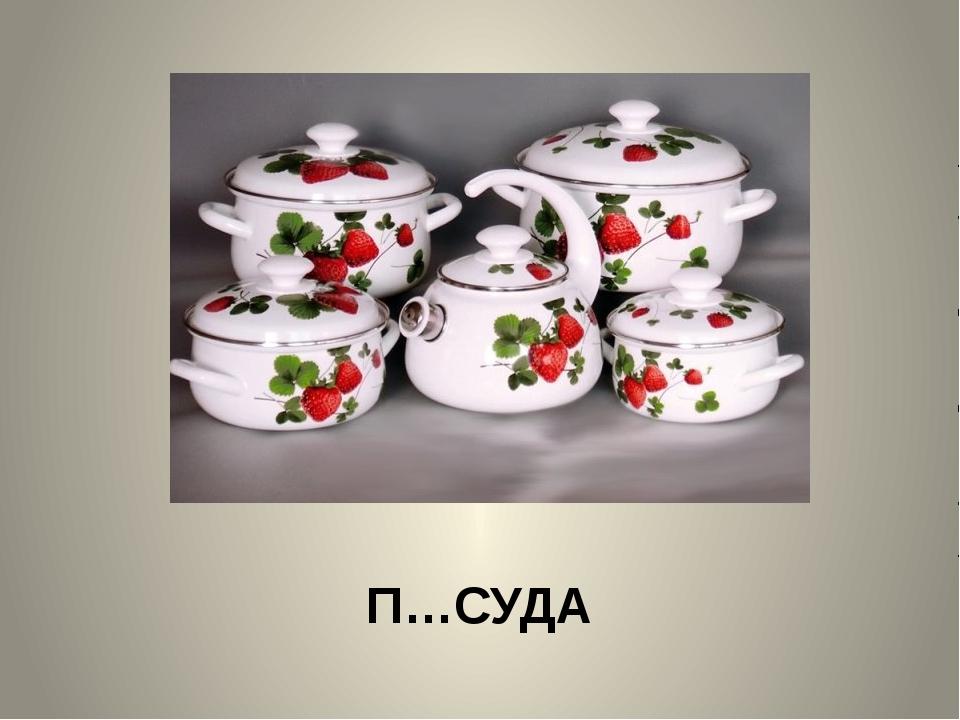П…СУДА