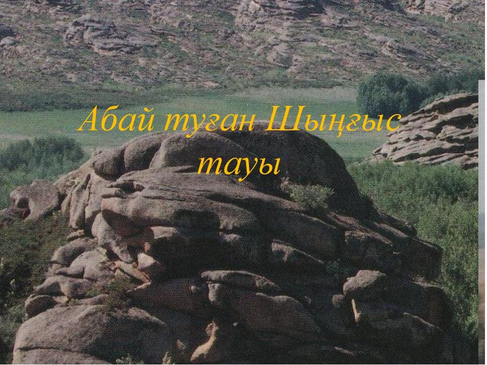 Абай туған Шыңғыс тауы
