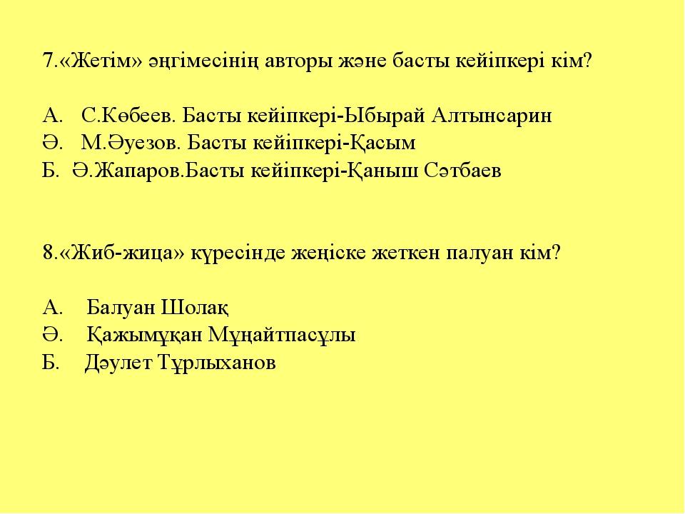 7.«Жетім» әңгімесінің авторы және басты кейіпкері кім? А. С.Көбеев. Басты ке...