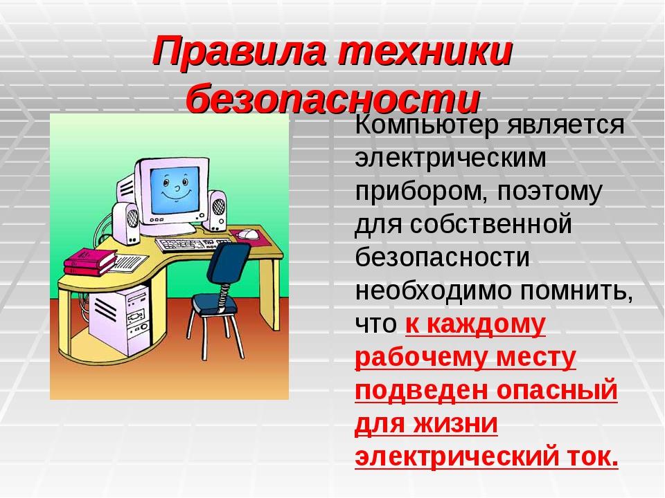 Правила техники безопасности Компьютер является электрическим прибором, поэто...
