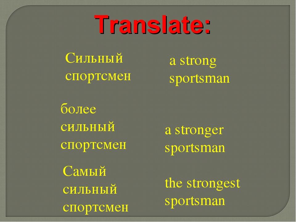 Сильный спортсмен более сильный спортсмен Самый сильный спортсмен а strong sp...