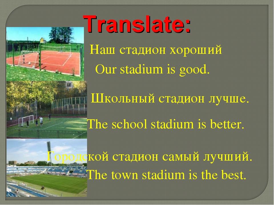 Наш стадион хороший Школьный стадион лучше. Городской стадион самый лучший. O...
