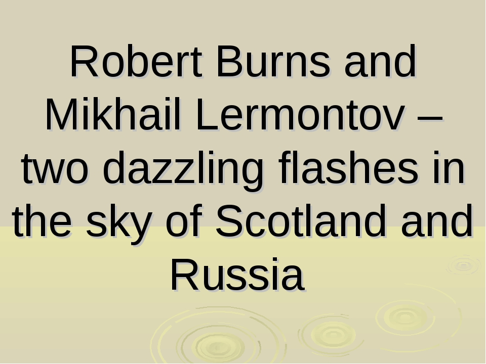 Robert Burns and Mikhail Lermontov – two dazzling flashes in the sky of Scot...