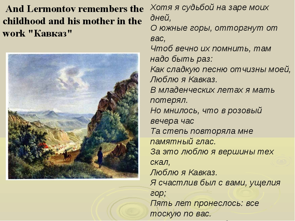 "And Lermontov remembers the childhood and his mother in the work ""Кавказ"" Хо..."