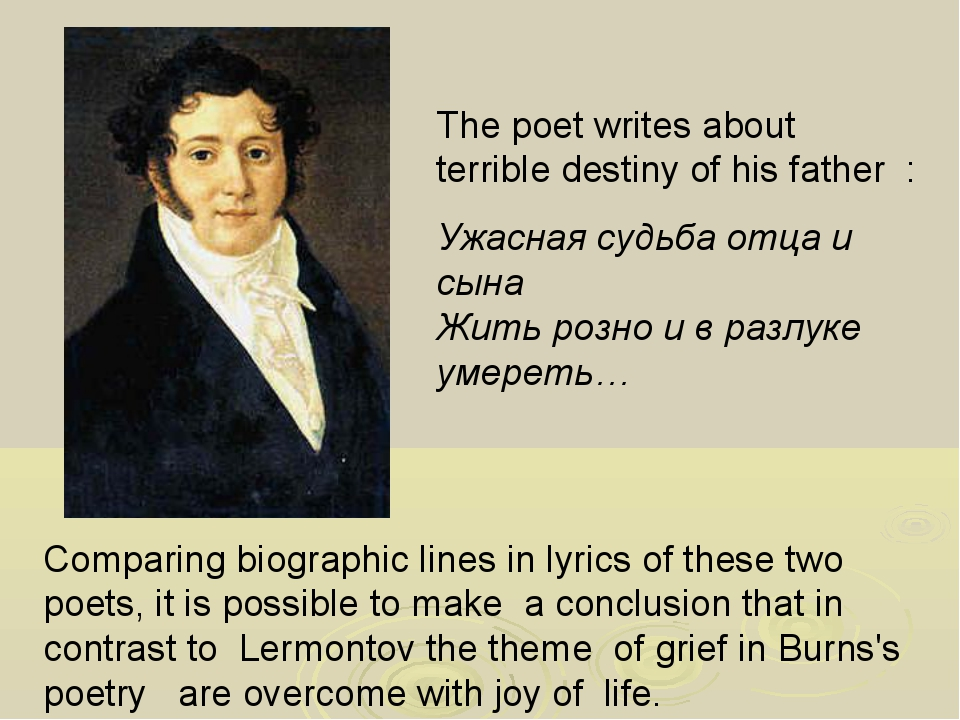 The poet writes about terrible destiny of his father : Ужасная судьба отца и...