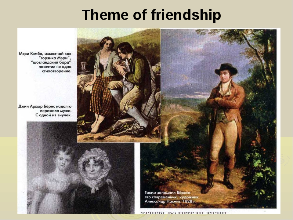 Theme of friendship