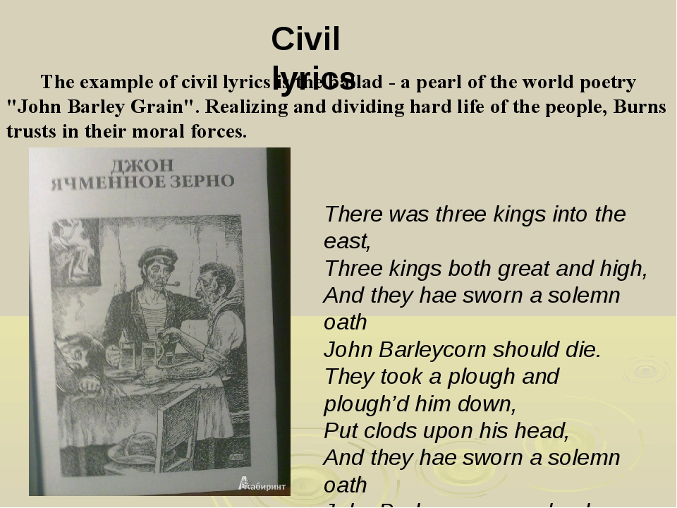 Civil lyrics The example of civil lyrics is the ballad - a pearl of the world...