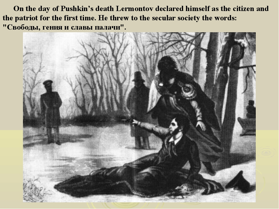 On the day of Pushkin's death Lermontov declared himself as the citizen and...
