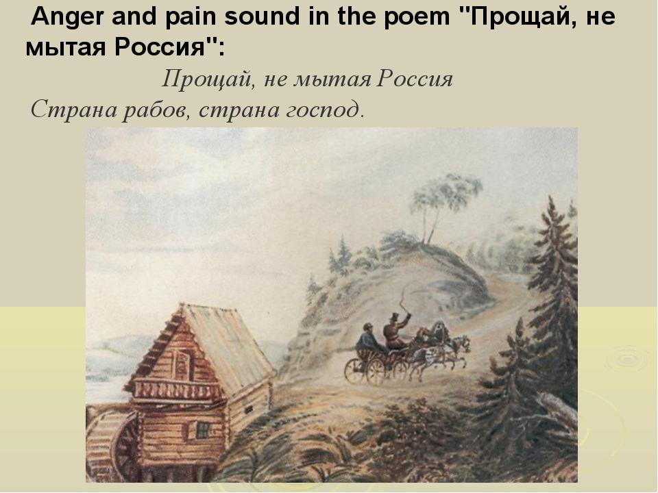 "Anger and pain sound in the poem ""Прощай, не мытая Россия"": Прощай, не мытая..."