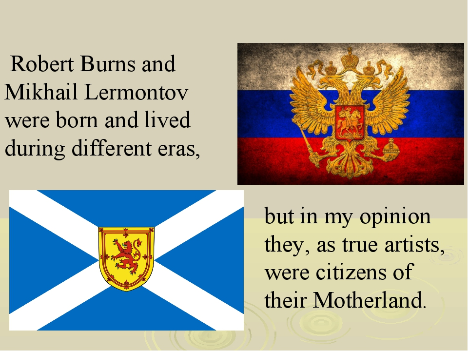 Robert Burns and Mikhail Lermontov were born and lived during different eras...