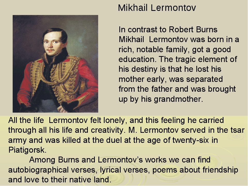 Mikhail Lermontov All the life Lermontov felt lonely, and this feeling he ca...