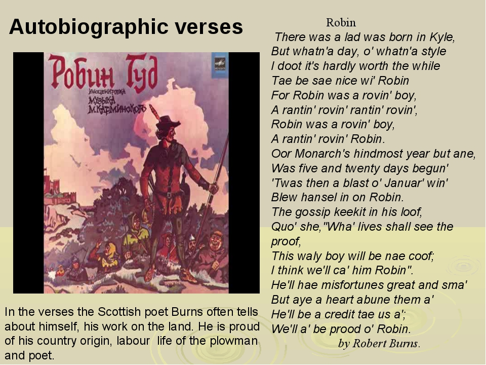 Autobiographic verses Robin There was a lad was born in Kyle, But whatn'a day...