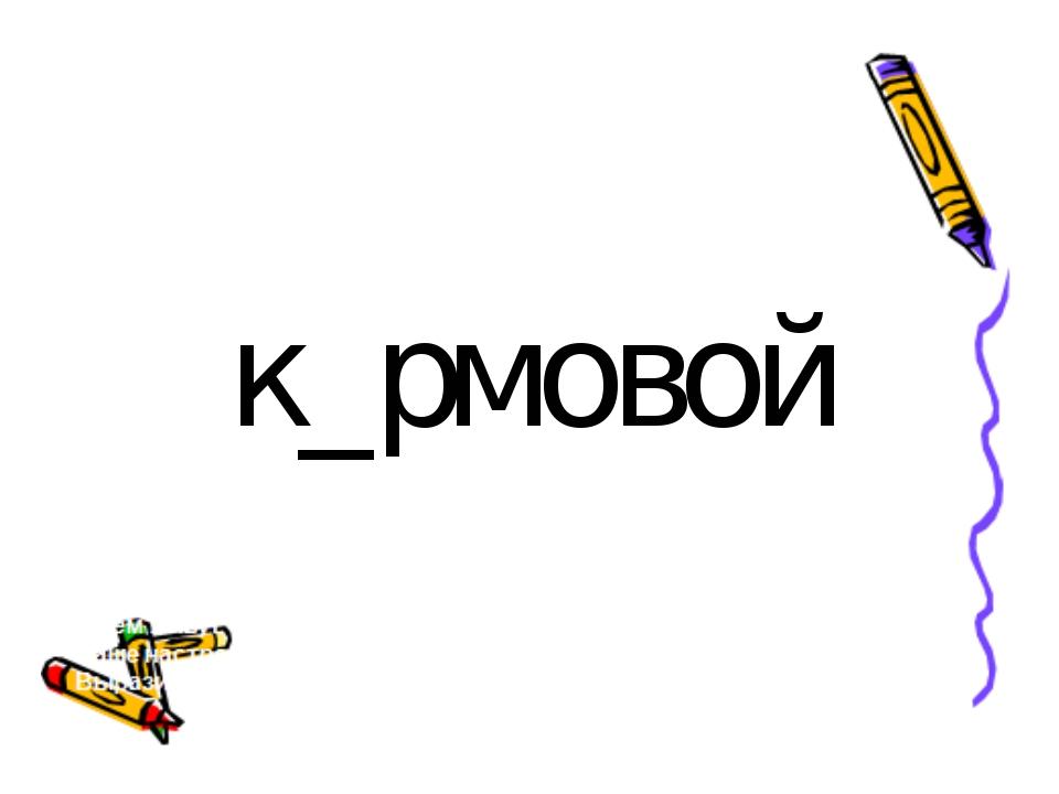 к_рмовой