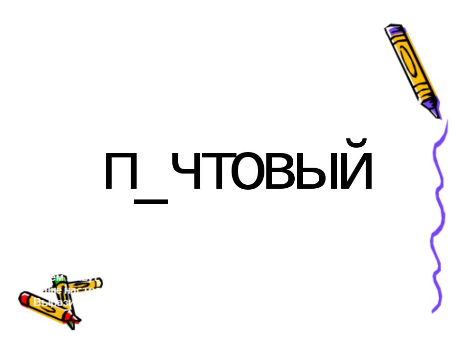 п_чтовый