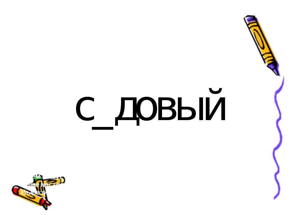 с_довый