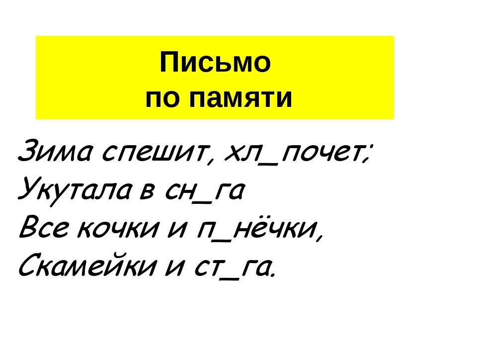Письмо по памяти Зима спешит, хл_почет; Укутала в сн_га Все кочки и п_нёчки,...