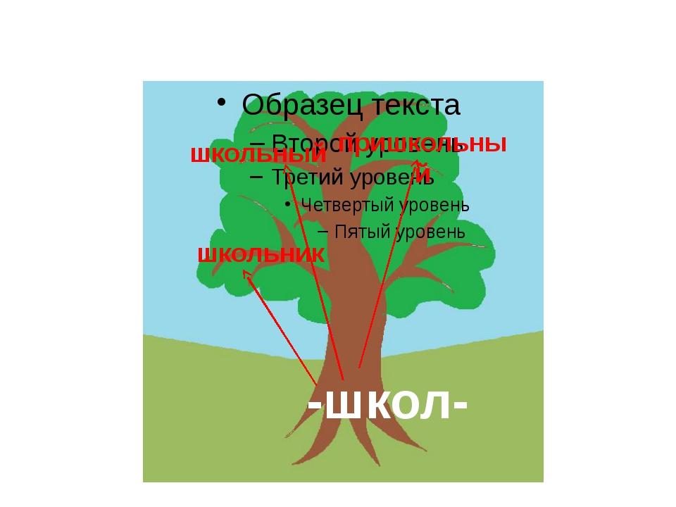 -школ- пришкольный школьный школьник