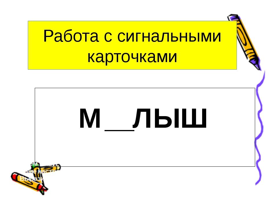 Работа с сигнальными карточками М__ЛЫШ