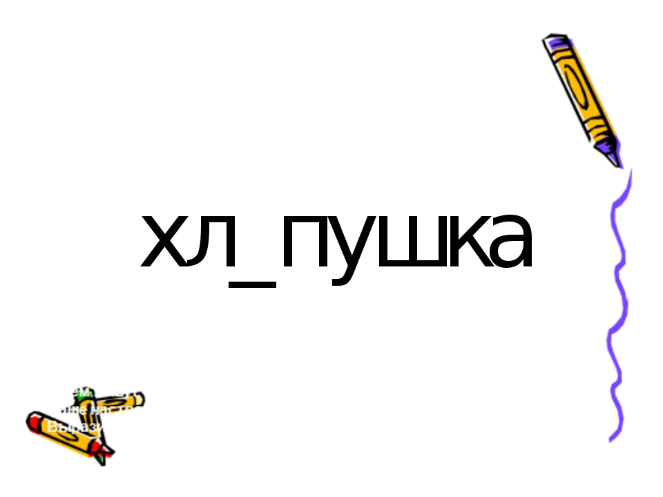 хл_пушка